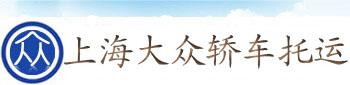 上海大众轿车托运公司